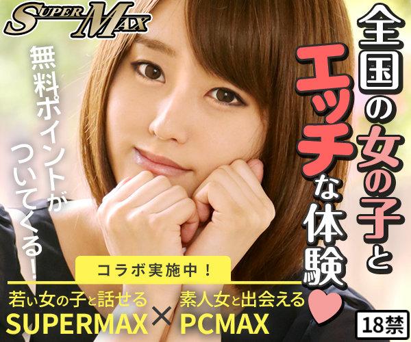 スーパーマックスバナー01